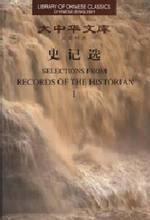 Selections from Records of the Historian (Chinese-English Edition: 3 Volumes)