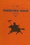 Чингиз-хан (Нашествие монголов, #1)
