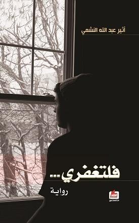فلتغفري by أثير عبدالله النشمي