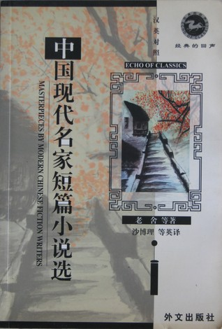 Masterpieces By Modern Chinese Fiction Writers
