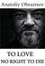 To love, no right to die by Anatoliy Obraztsov