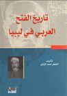 تاريخ الفتح العربي في ليبيا