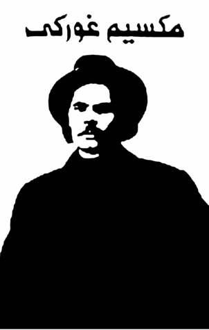 المؤلفات المختارة، #5 by Maxim Gorky