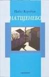 Натщенебо (Лауреати «Смолоскипа»)