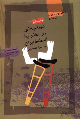Image result for کتاب نظریه انحطاط ایران