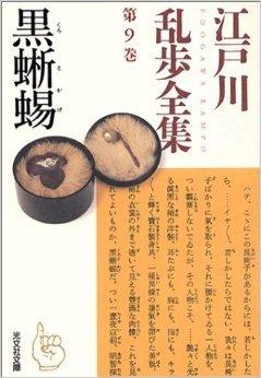 黒蜥蜴〈江戸川乱歩全集 第9巻〉 by Rampo Edogawa