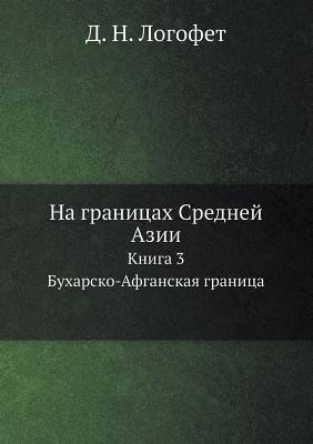 Na Granitsah Srednej Azii Kniga 3. Buharsko-Afganskaya Granitsa