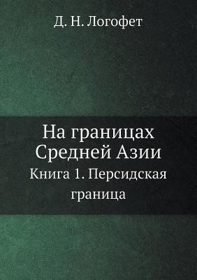 Na Granitsah Srednej Azii Kniga 1. Persidskaya Granitsa