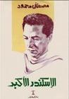 الإسكندر الأكبر by مصطفى محمود