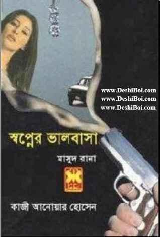 স্বপ্নের ভালোবাসা (Masud Rana, #384)