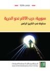 سورية by عزمي بشارة