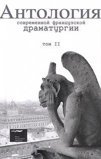 Антология современной французской драматургии. Том 2
