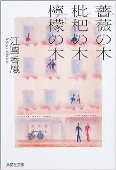 薔薇の木 枇杷の木 檸檬の木 [Bara no ki biwa no ki remon no ki] by Kaori Ekuni