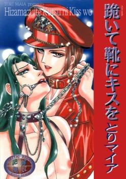 跪いて靴にキスを [Hizamazuite Kutsu ni Kiss wo] [Kneel Down and Kiss my Boots] (星の館 [Hoshi no Yakata], #1)