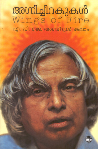 Wings Of Fire Book In Tamil Pdf