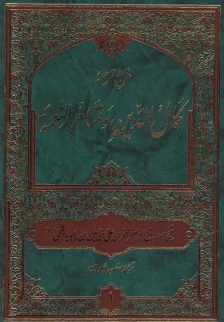کمال الدین و تمام النعمه / جلد اول