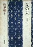 --natsu-no-shiori-nakano-shigeharu-o-okuru
