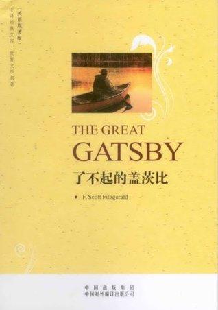 了不起的盖茨比(英语原著版) (中译经典文库•世界文学名著
