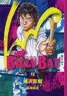 ビリーバット 12 [Birii Batto 12] by Naoki Urasawa