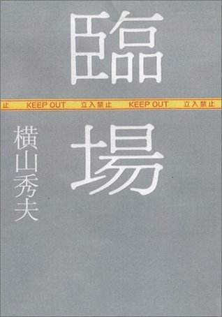 臨場 [Rinjō]