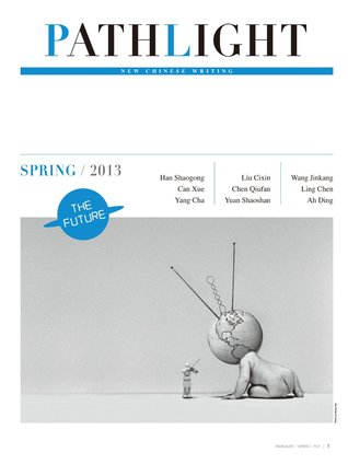 Pathlight: New Chinese Writing (Spring 2013) - The Future