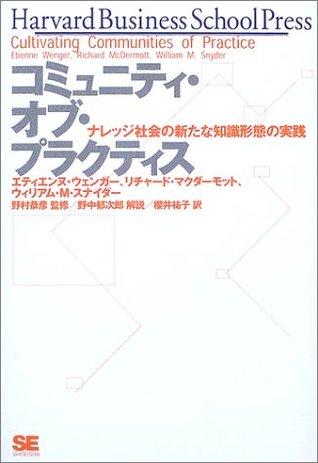 Ebook Komyuniti Obu Purakutisu: Narejji Shakai No Aratana Chishiki Keitai No Jissen by Etienne Wenger DOC!
