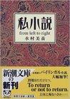 私小説 from left to right [Shishōsetsu from left to right]
