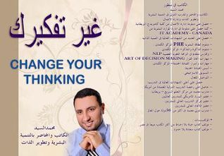 Change your thinking غير تفكيرك