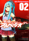 Arpeggio of Blue Steel, Vol. 2