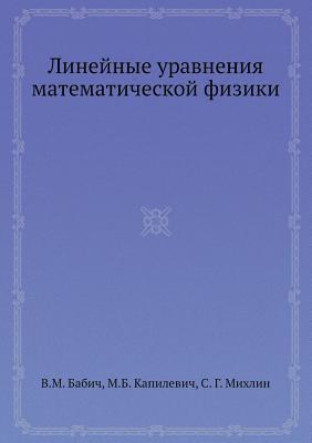 Linejnye Uravneniya Matematicheskoj Fiziki Spravochnaya Matematicheskaya Biblioteka