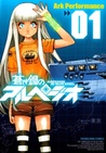 Arpeggio of Blue Steel, Volume 1