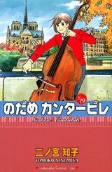 Nodame Cantabile, Vol. 19 by Tomoko Ninomiya