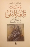 يوميات قلعة المنفى : رسائل السجن ١٩٧٢ - ١٩٨٠
