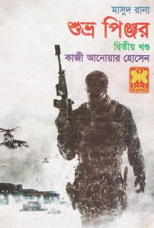 শুভ্র পিঞ্জর দ্বিতীয় খণ্ড (Masud Rana, #418)