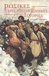 Ρώσικες χριστουγεννιάτικες ιστορίες