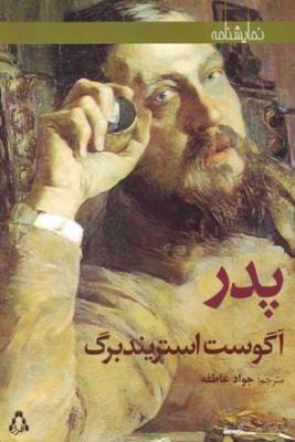 the curse of robert the doll مترجم