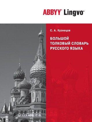 ABBYY Lingvo Большой Толковый Словарь Русского Языка