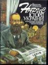Нариси історії України by Ярослав Грицак