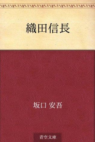 織田信長 [Oda Nobunaga]