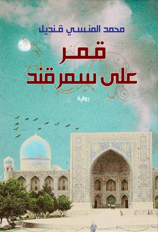 قمر على سمرقند by محمد المنسي قنديل