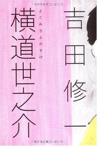 -yokomichi-yonosuke