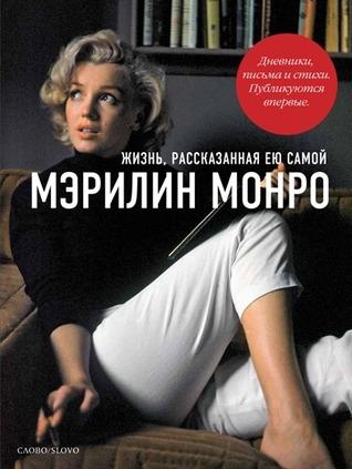 Мэрилин Монро. Жизнь, рассказанная ею самой: дневники, письма и стихи