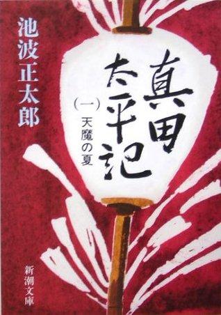 真田太平記〈1〉天魔の夏 [Sanada Taiheiki 1: Tenma no natsu]