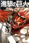 進撃の巨人 1 [Shingeki no Kyojin 1] by Hajime Isayama
