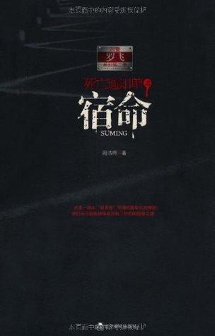 死亡通知单之宿命 (刑警罗飞系列) (Chinese Edition)