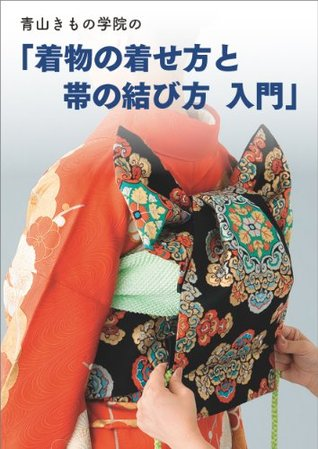 Introductory book: How to make them wear kimono --Japanese traditional costume-- and tie Obi