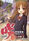 咲-Saki-阿知賀編 episode of side-A1巻 (デジタル版ガンガンコミックス) (Japanese Edition)