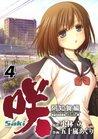 咲-Saki-阿知賀編 episode of side-A4巻 (デジタル版ガンガンコミックス) (Japanese Edition)