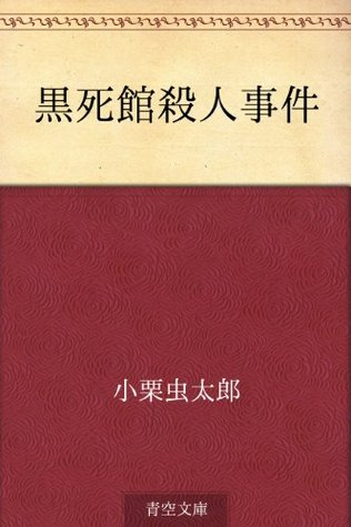 kokushikan-satsujin-jiken-japanese-edition