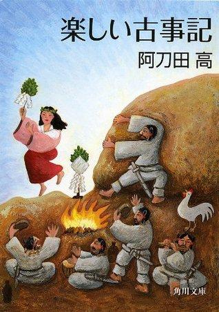 楽しい古事記 (角川文庫) (Japanese Edition)